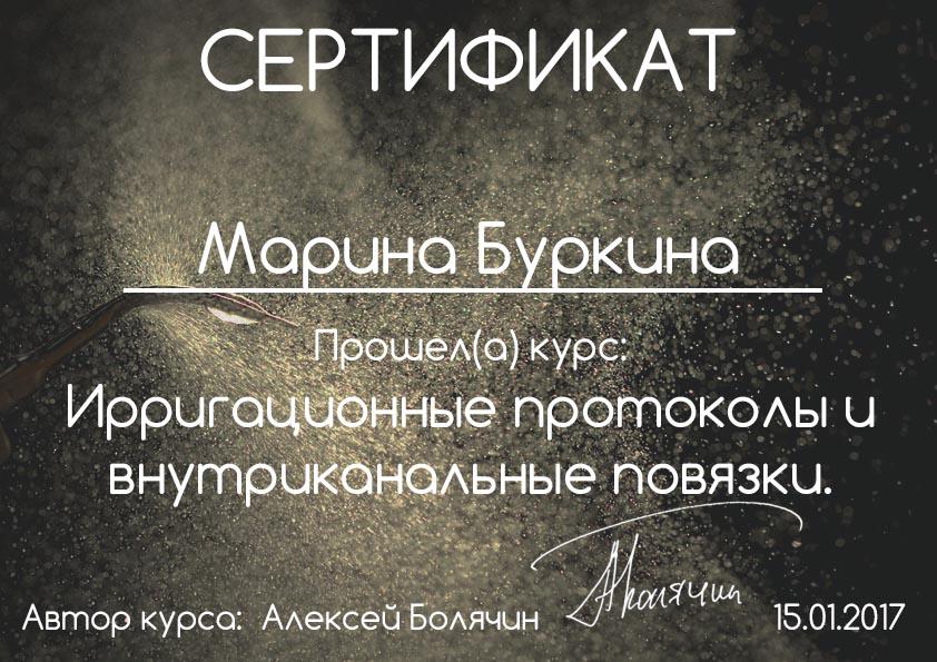 Сертификат стоматологии МСдентист