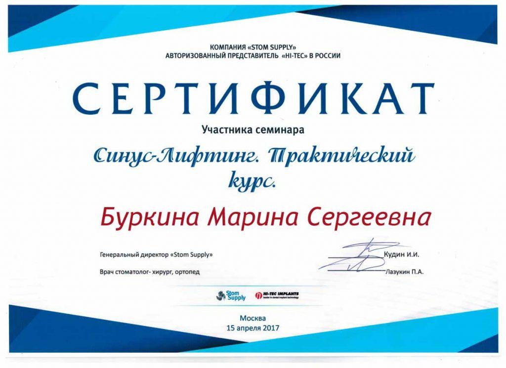 Сертификат Синус лифтинг