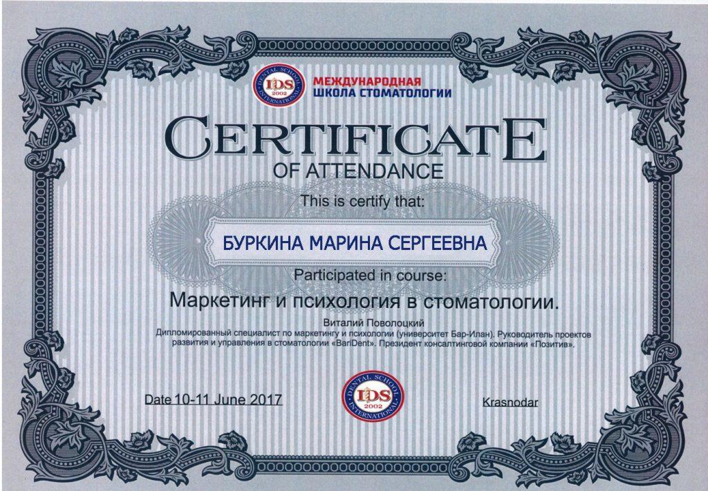 Сертификат Маркетинг